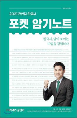 2021 전한길 한국사 포켓 암기노트