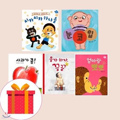 보림 영유아 베스트 보드북 5권 세트 (전5권) 사과가쿵 응가하자끙끙 치카치카하나둘 엄마랑뽀뽀 눈코입