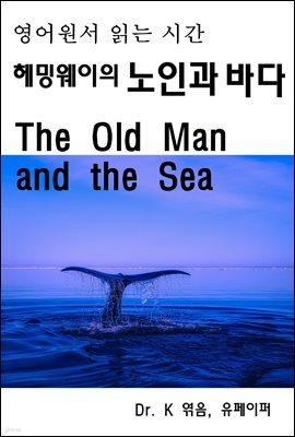 영어원서 읽는 시간 헤밍웨이의 노인과 바다 The Old Man and The Sea