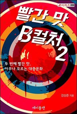 [대여] 빨간 맛 B컬처 2