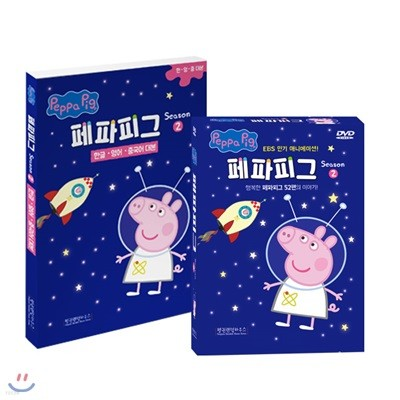 페파피그(Peppa Pig)시즌2 10종(DVD+CD)+대본1권(한글/영어/중국어)세트 유아영어 어린이영어