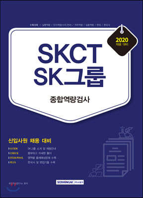 2020 SKCT SK그룹 종합역량검사