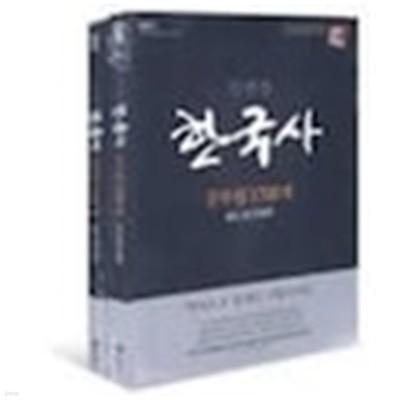 강민성 한국사 공무원 1700제(01 전근대편 + 02 근현대편)