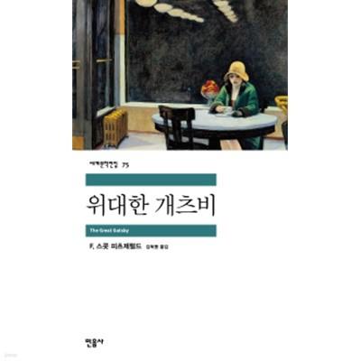 민음사 세계문학전집 1~104  (총104권)