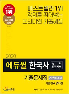 2020 에듀윌 한국사능력검정시험 기출문제집 기본(4, 5, 6급)