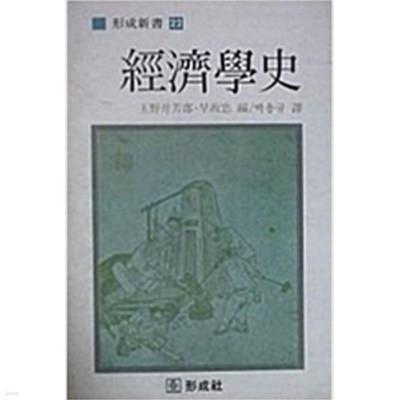 경제학사 (초판발행)