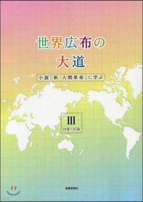 世界廣布の大道 小說「新.人間革命」 3