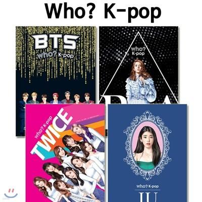 후 Who? K-pop 4권