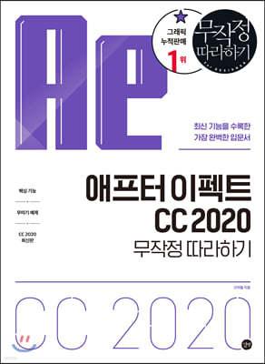 [epub3.0]애프터 이펙트 CC 2020 무작정 따라하기