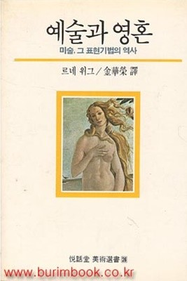 (상급) 예술과 영혼 미술 그 표현기법의 역사 (지504-5/482-7)
