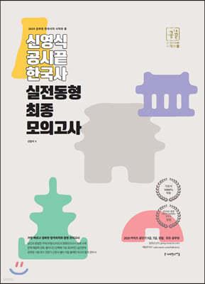 2020 신영식 공시끝 한국사 실전동형 최종모의고사