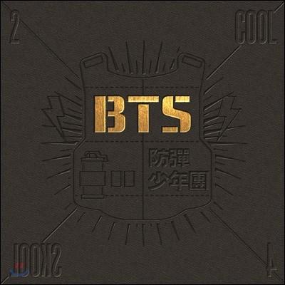 방탄소년단 (BTS) - 2 Cool 4 Skool