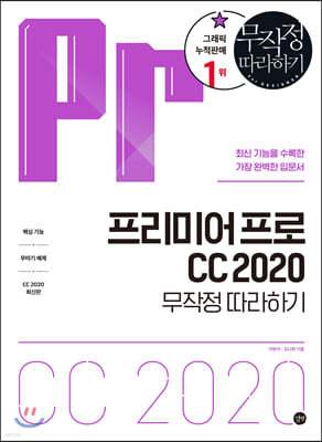 [epub3.0]프리미어 프로 CC 2020 무작정 따라하기