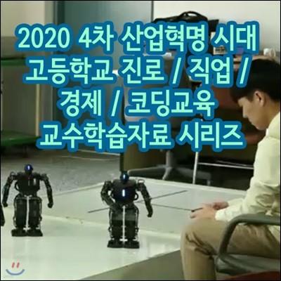 2020 4차 산업혁명 시대 고등학교 진로 / 직업 / 경제 / 코딩교육 교수학습자료 시리즈