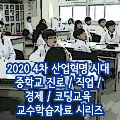2020 4차 산업혁명 시대 중학교 진로 / 직업 / 경제 / 코딩교육 교수학습자료 시리즈
