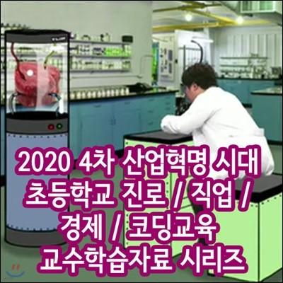 2020 4차 산업혁명 시대 초등학교 진로 / 직업 / 경제 / 코딩교육 교수학습자료 시리즈