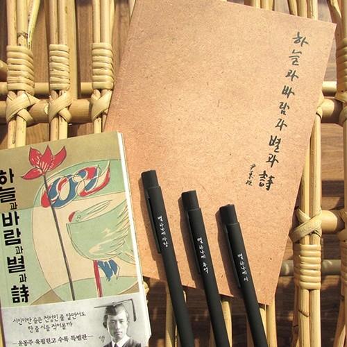 윤동주 하늘과바람과별과시 초판본 미니북+별헤는밤볼펜3P+크라프트노트 세트
