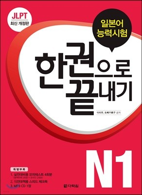 JLPT(일본어능력시험) 한권으로 끝내기 N1 (최신개정판)