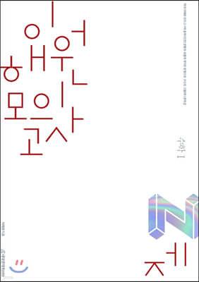 2021 이해원 모의고사 N제 수학1 (2020년)