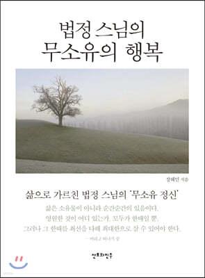 법정 스님의 무소유의 행복 (미니북)