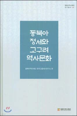 동북아 정세와 고구려 역사문화