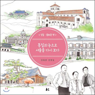 통일의 눈으로 서울을 다시보다 : 정동·광화문 편