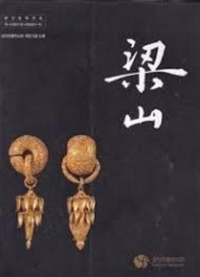 양산유물전시관 개관기념 도록 梁山 (2013 초판)
