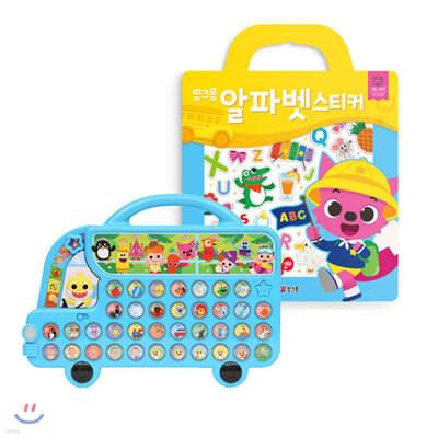 핑크퐁 알파벳 버스 + 스티커 세트