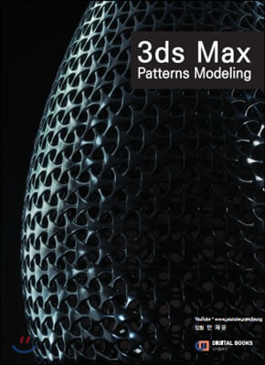 3ds Max Pattern Modeling 패턴 모델링