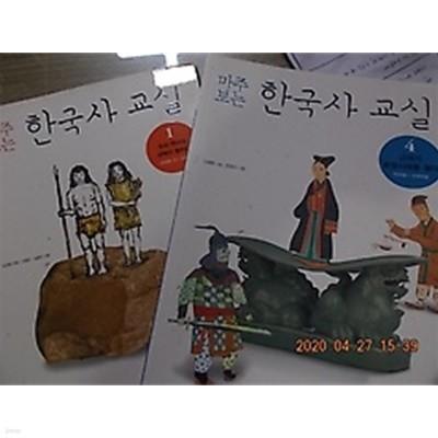 마주 보는 한국사 교실 (1, 4) /(두권/하단참조