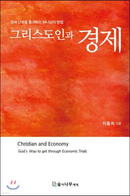 그리스도인과 경제