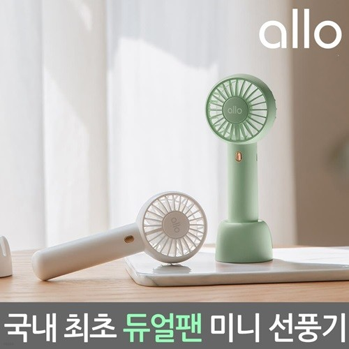 알로코리아 휴대용 미니 선풍기 듀얼팬 F2 휴대용선풍기