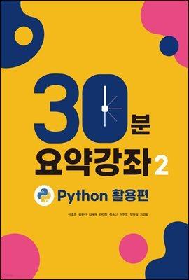30분 요약 강좌 시즌2 : Python 데이터분석 활용편 - Python, Numpy, Pandas, Visualization, Crawling 30분 요약강좌!