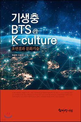 기생충 · BTS K-culture