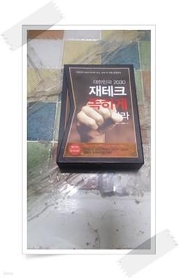 대한민국 2030 재테크 독하게 하라(제테크 다이어리+확장판CD+본책, 케이스 포함).