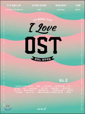 아이 러브 OST 피아노 연주곡집 Vol.2