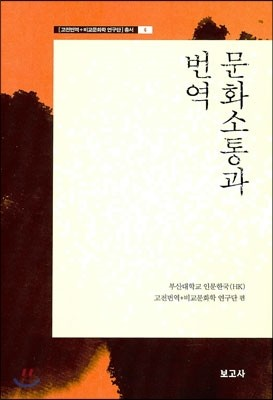 문화소통과 번역