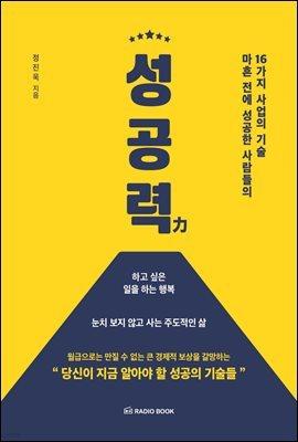 스타트업 성공력 01 - 김동호 한국신용데이터 대표