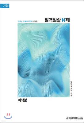2021 일격필살 N제 : 미적분 가형 (2020년)