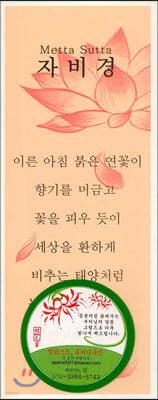 자비경 - 한글사경 (리플렛)