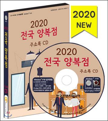 2020 전국 양복점 주소록 CD