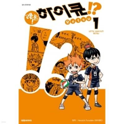 렛츠 하이큐 1~3 (전3권/만화)