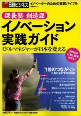 課長塾 創造課 ミドルマネジャ-が日本を