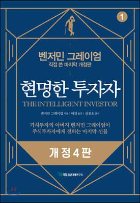 현명한 투자자 1
