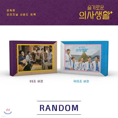 슬기로운 의사생활 (tvN 드라마) OST [닥터즈/99즈 ver. 중 랜덤발송] [스마트 뮤직 앨범(키트앨범)]