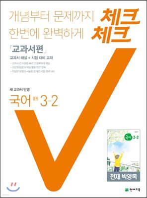 체크체크 국어 교과서편 천재 박영목 중 3-2 (2021년용)