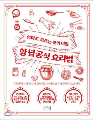 양념공식 요리법