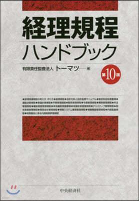 經理規程ハンドブック 第10版