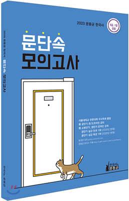 2020 문동균 한국사 문단속 모의고사