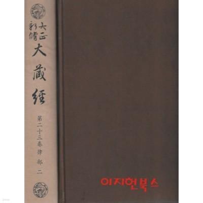 대정신수 대장경 제23권 율부 2 (일본판 순한문본) [양장/케이스/세로본)